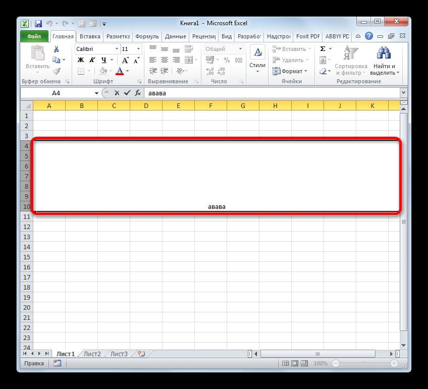 Строка объединена с записью в центре в Microsoft Excel