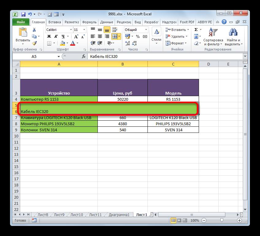 Строка объединена в границах таблицы в Microsoft Excel