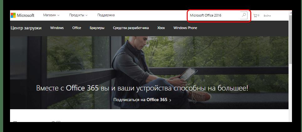 Строка поиска среди обновлений MS Office