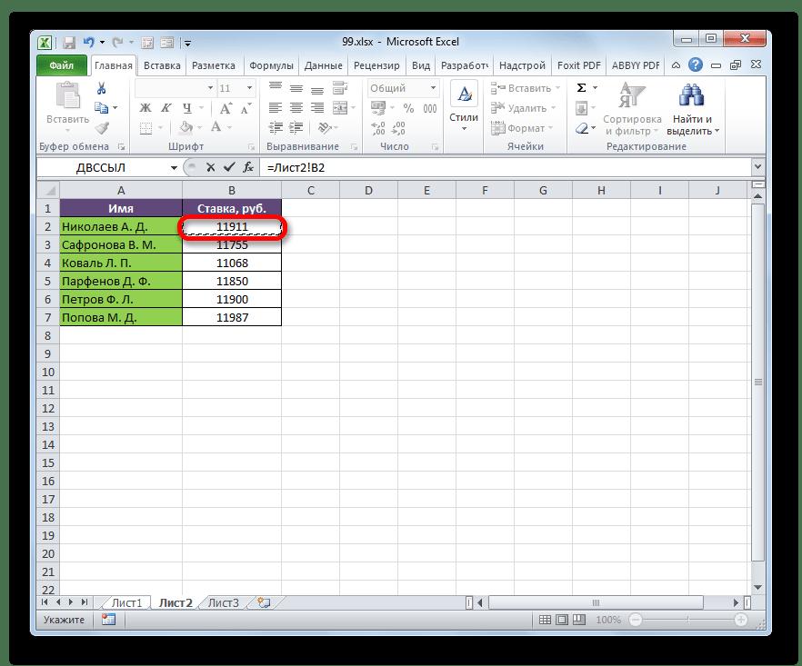 Связывание с ячейкой второй таблицы в Microsoft Excel