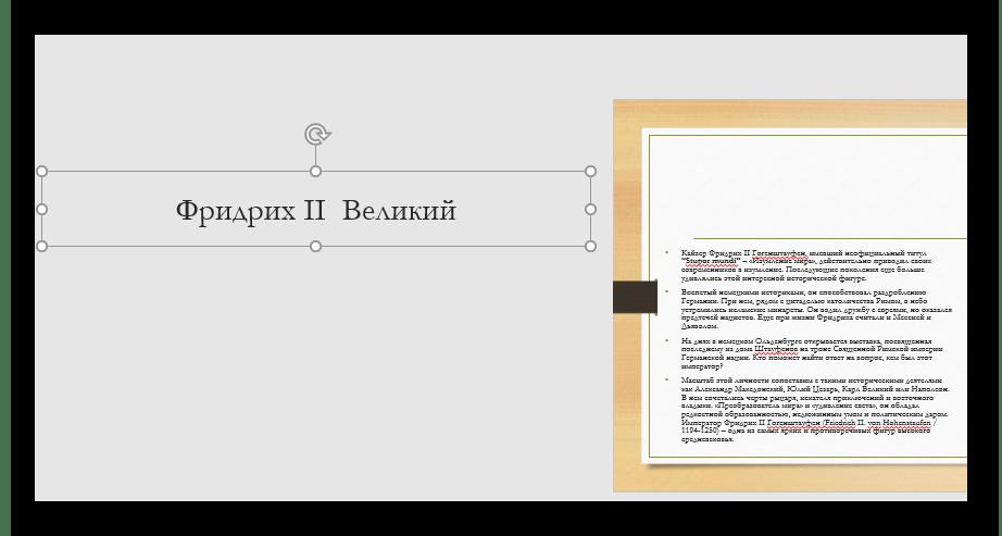 Убранный со слайда заголовок в PowerPoint