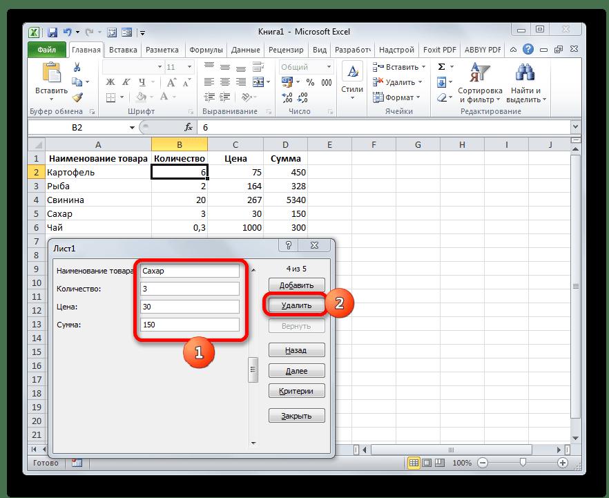 Удаление строки через форму в Microsoft Excel