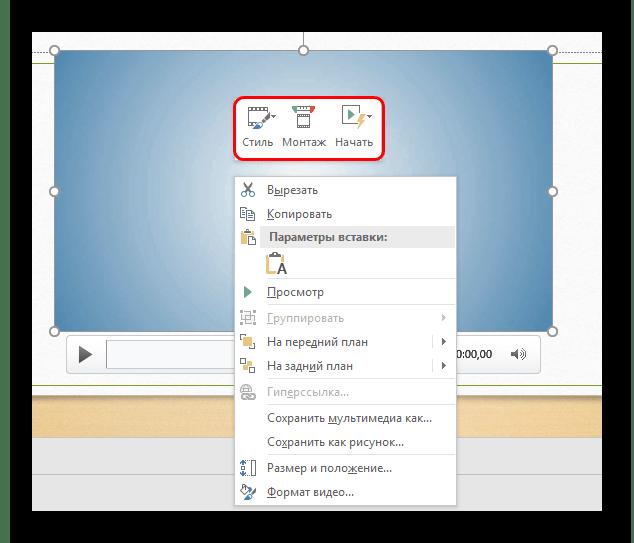 Упрощенные настройки видео в PowerPoint