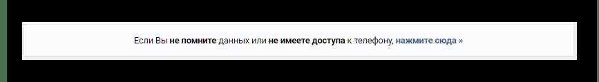 Уведомление для пользователей ВКонтакте без номера телефона