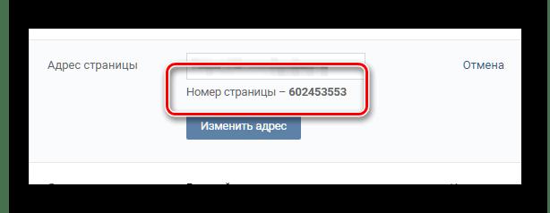 Узнаем номер страницы в настройках ВКонтакте