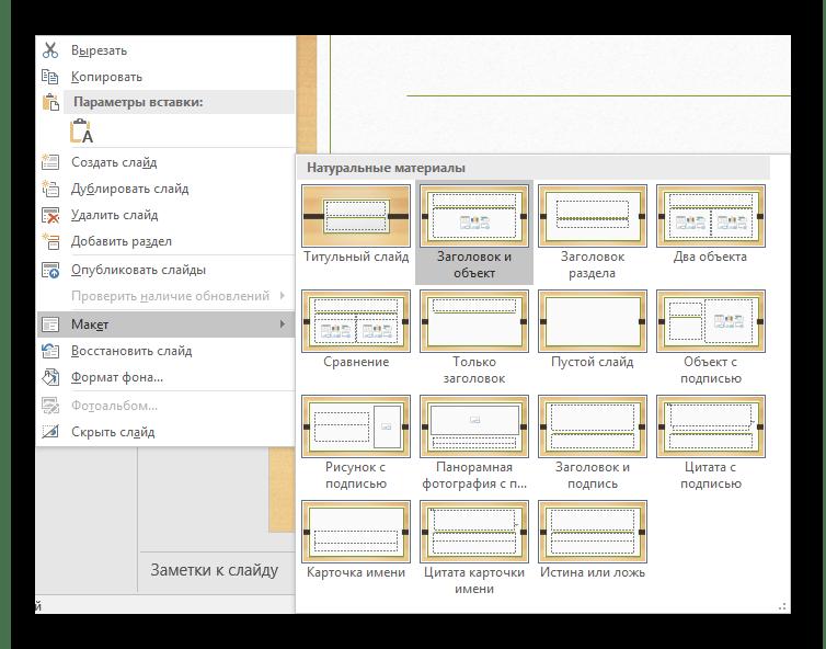 Варианты макетов в PowerPoint
