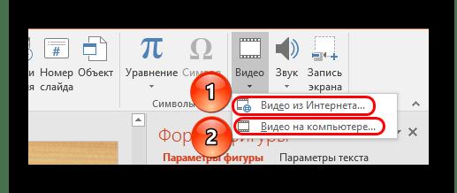 Варианты вставки видео в PowerPoint