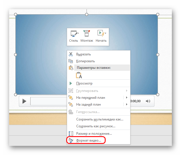 Вход в формат видео в PowerPoint