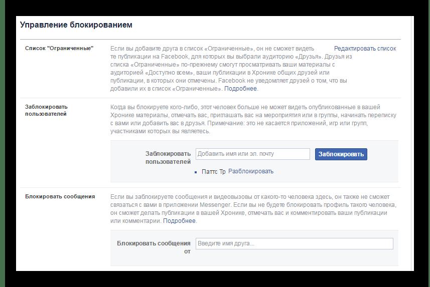 Возможности блокировки Facebook
