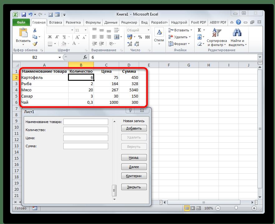 Все значения в таблицу введены в Microsoft Excel