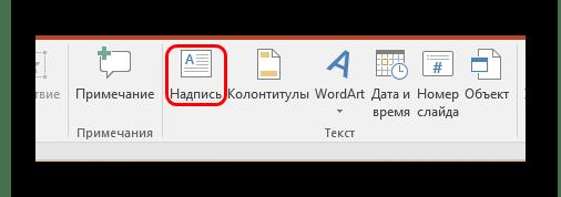 Вставка надписи в PowerPoint