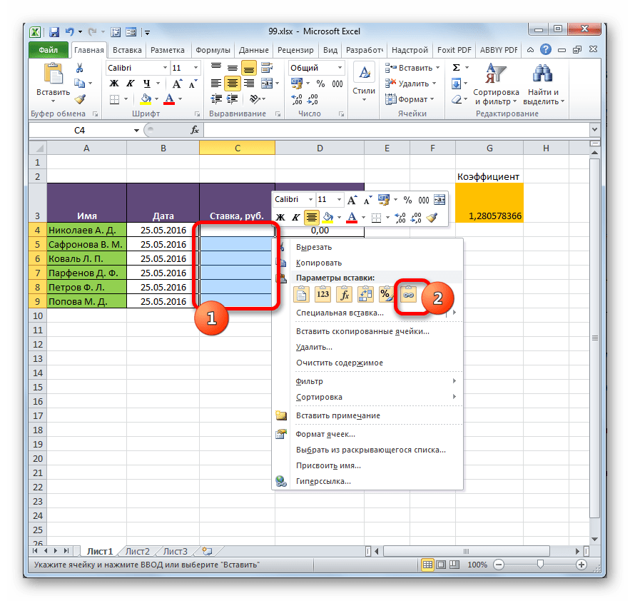 Вставка связи через контекстное меню в Microsoft Excel