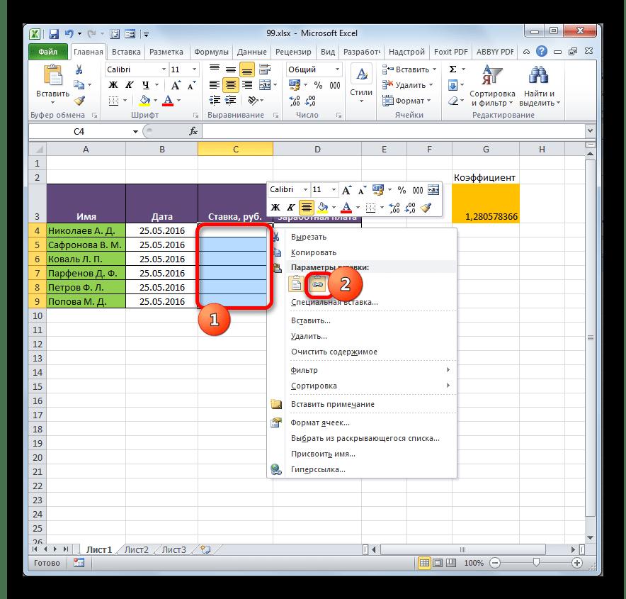 Вставка связи из другой книги в Microsoft Excel