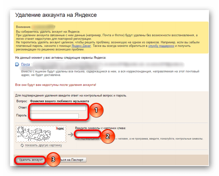 Ввод данных для удаления аккаунта на яндекс почте