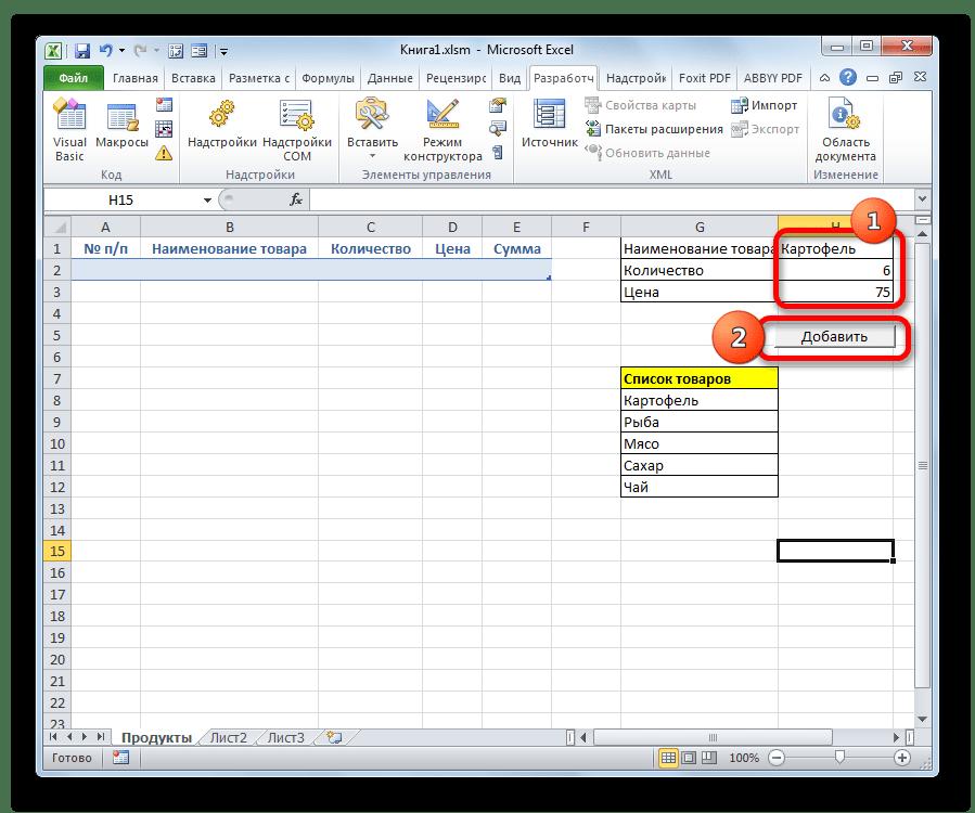 Ввод данных в форму в Microsoft Excel