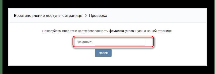 Ввод фамилии для восстановления пароля ВКонтакте с помощью телефона