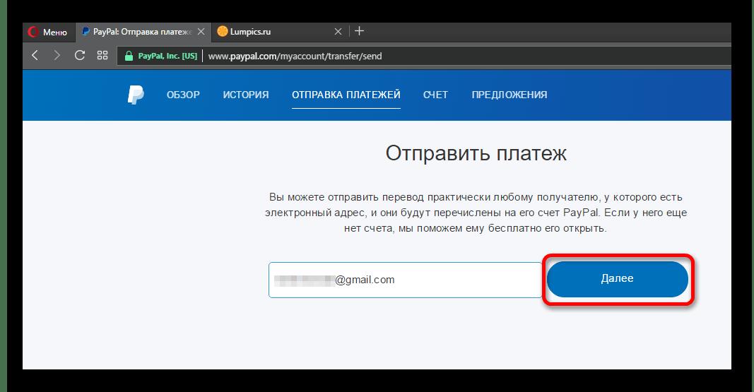Ввод номера счёта другого пользователя в системе PayPal