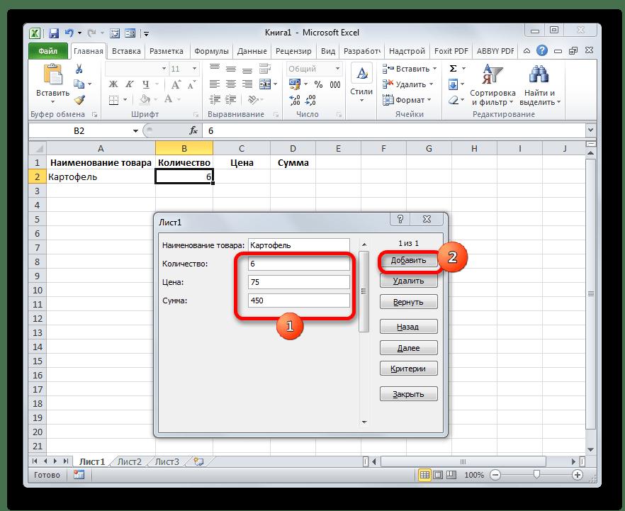 Ввод значений в форму в Microsoft Excel