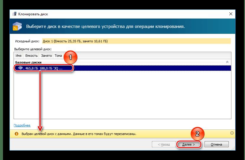 Выбор диска для клонирования в Acronis Disk Director