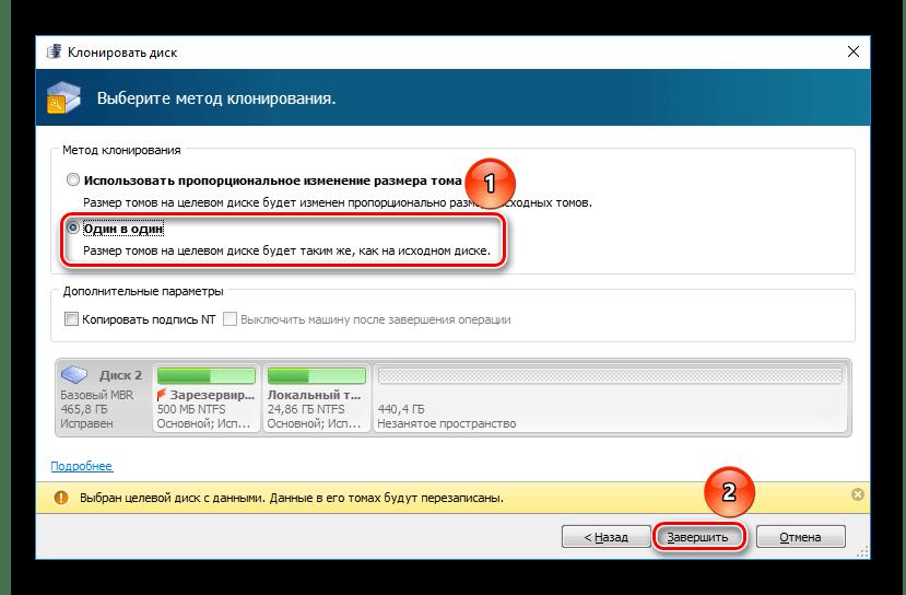 Выбор метода клонирования диска в Acronis Disk Director
