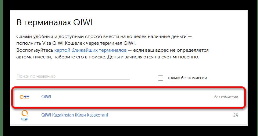 как положить деньги на qiwi кошелек через терминал без комиссии кредиты в 2020 году процентная ставка