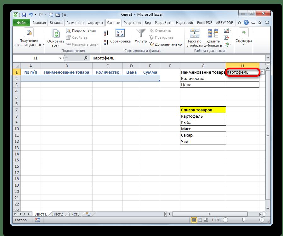 Выбранная позиция отобразилась в ячейке в Microsoft Excel