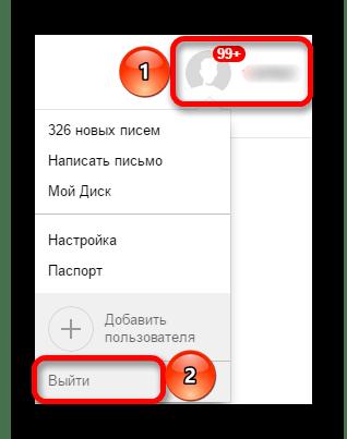 Выход из яндекс почты через меню пользователя