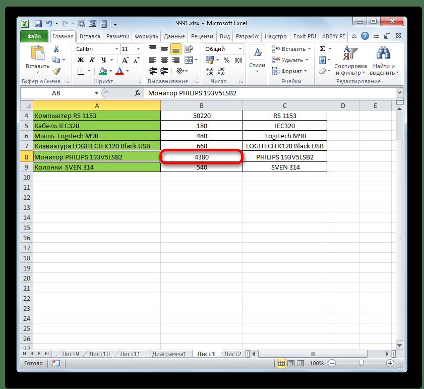Высота ячейки изменена в Microsoft Excel
