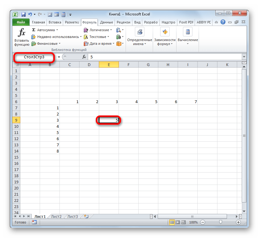 Ячейке присвоено новое имя в Microsoft Excel