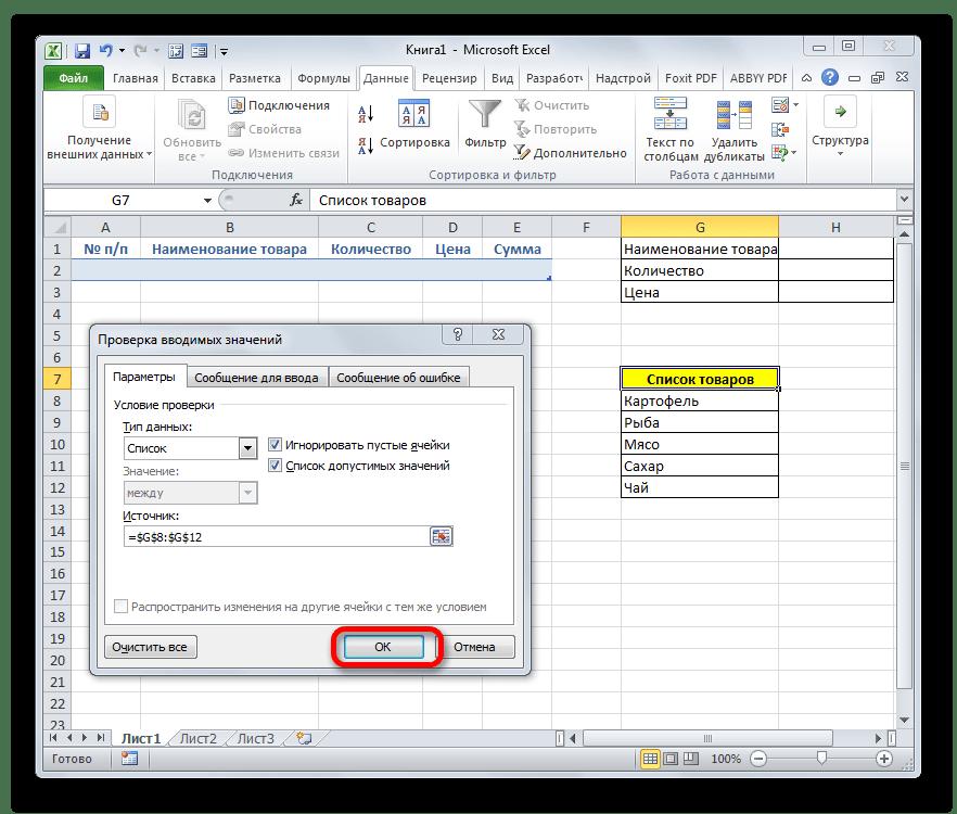 Закрытие окна проверки вводимых значений в Microsoft Excel