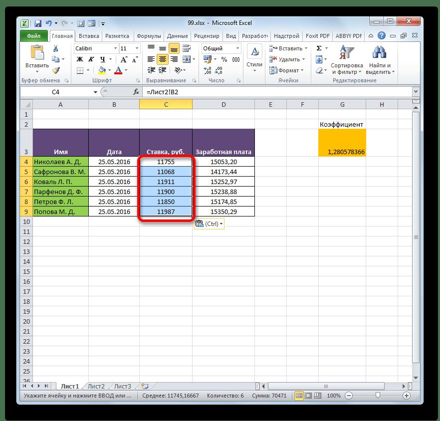 Значения вставлены с помощью специальной вставки в Microsoft Excel
