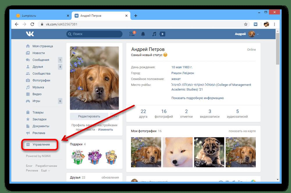 Переход к окну Управление на сайте ВКонтакте