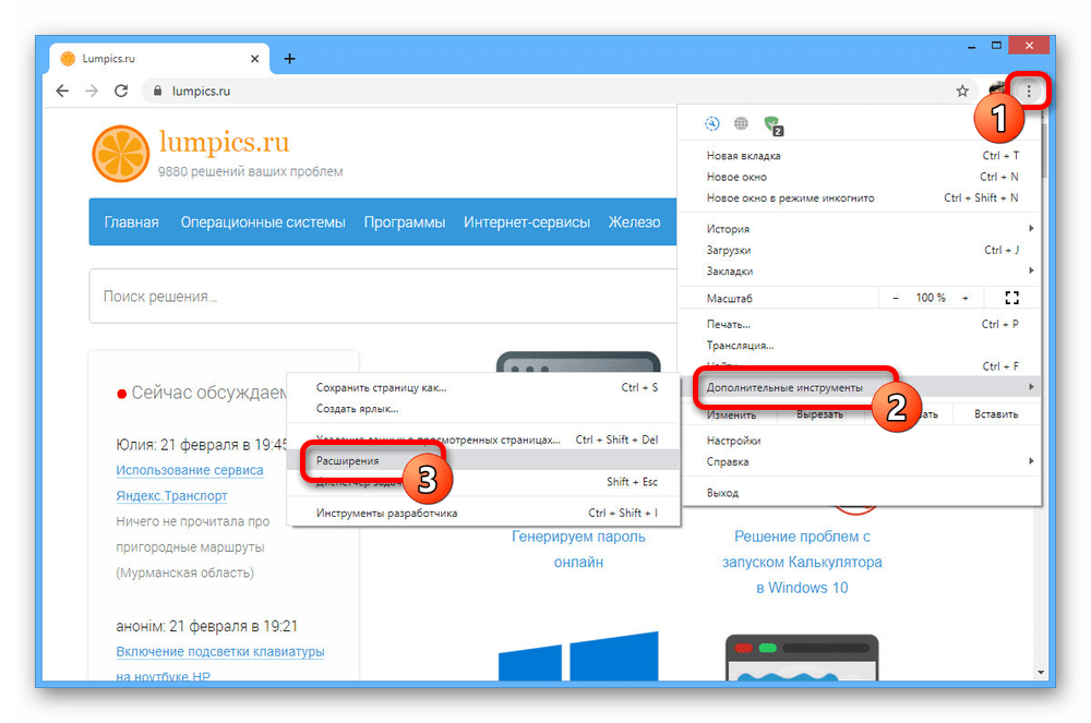 Переход к разделу Расширения в браузере Chrome