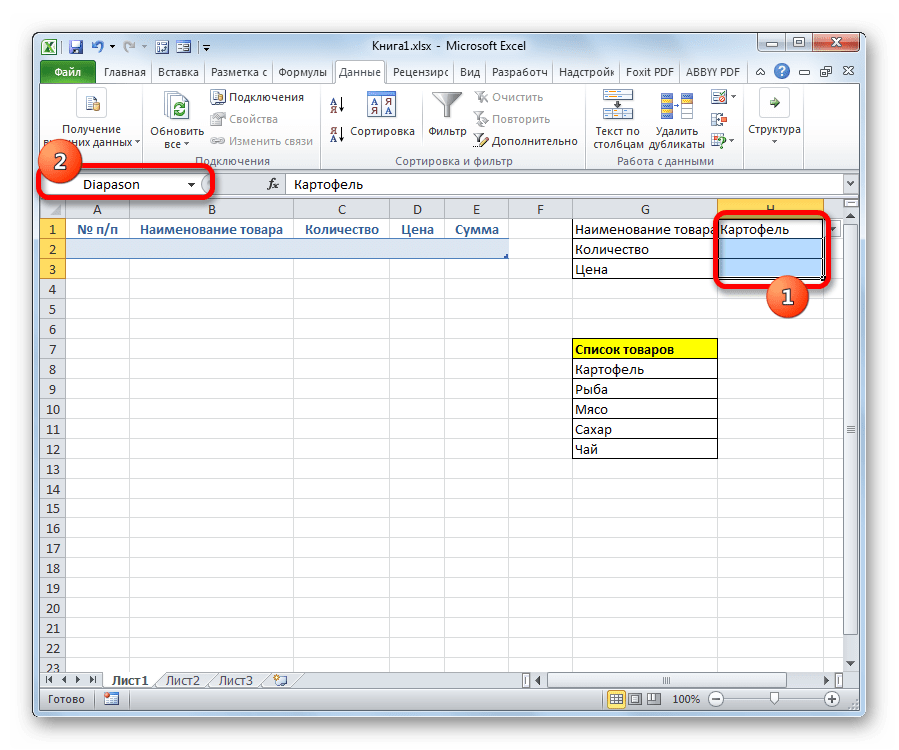 присвоение наименования диапазону в Microsoft Excel