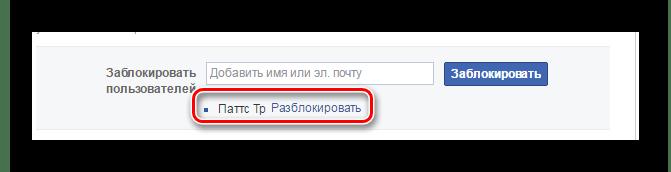 разблокировка пользователя Facebook