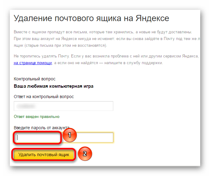 удаление почтового ящика на Яндекс почте
