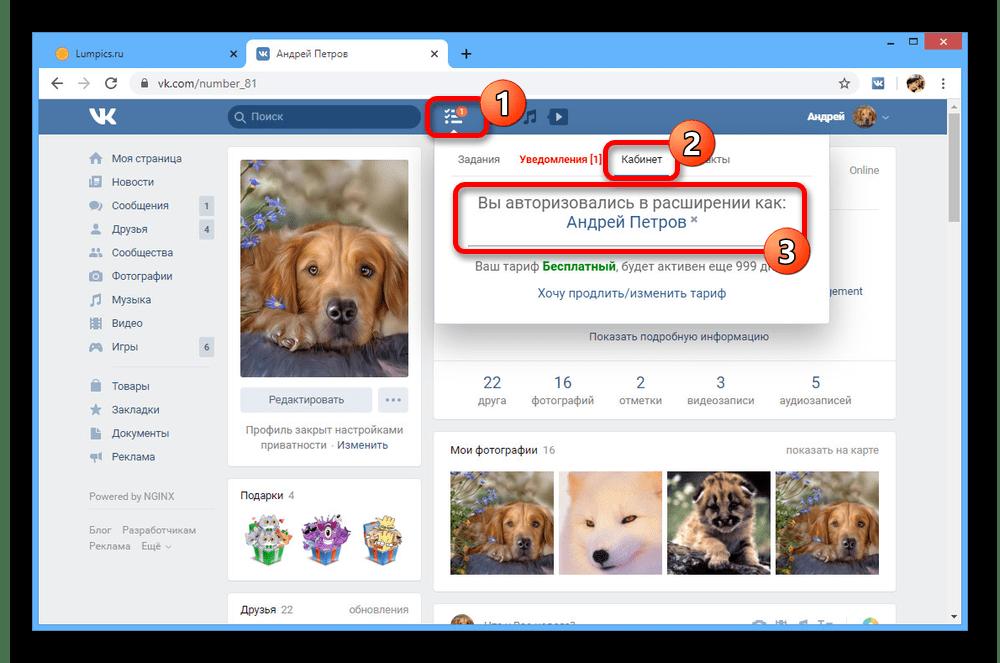 Успешное добавление аккаунта ВКонтакте в VK Helper