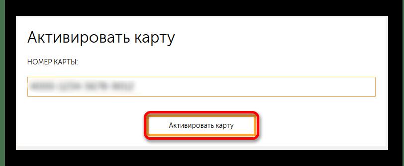 Изображение - Активация карты киви Aktivirovat-kartu