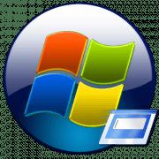 Автозагрузки в Windows 7