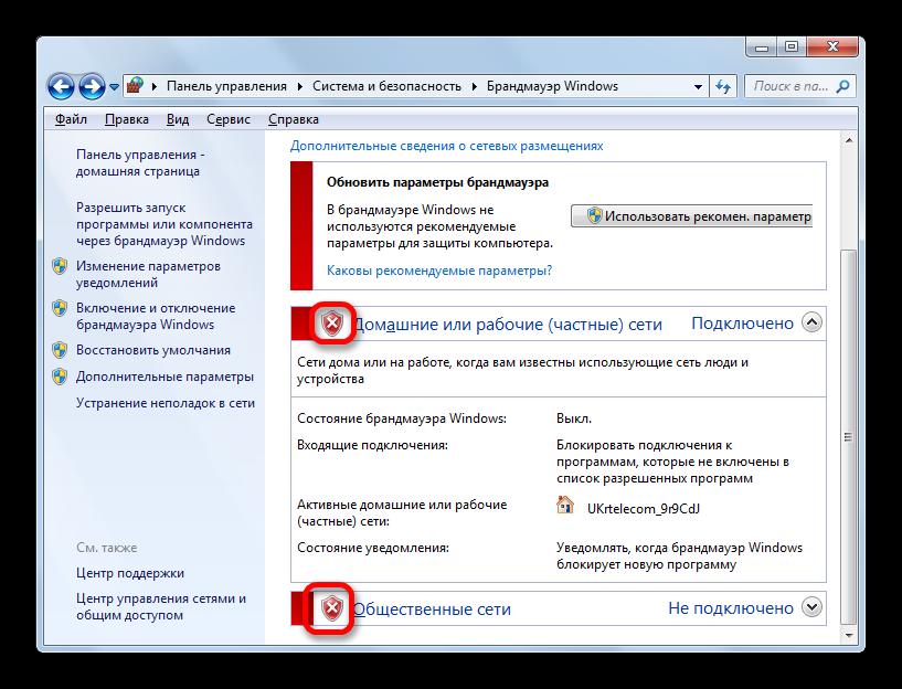 Брандмауэр отключен в Windows 7
