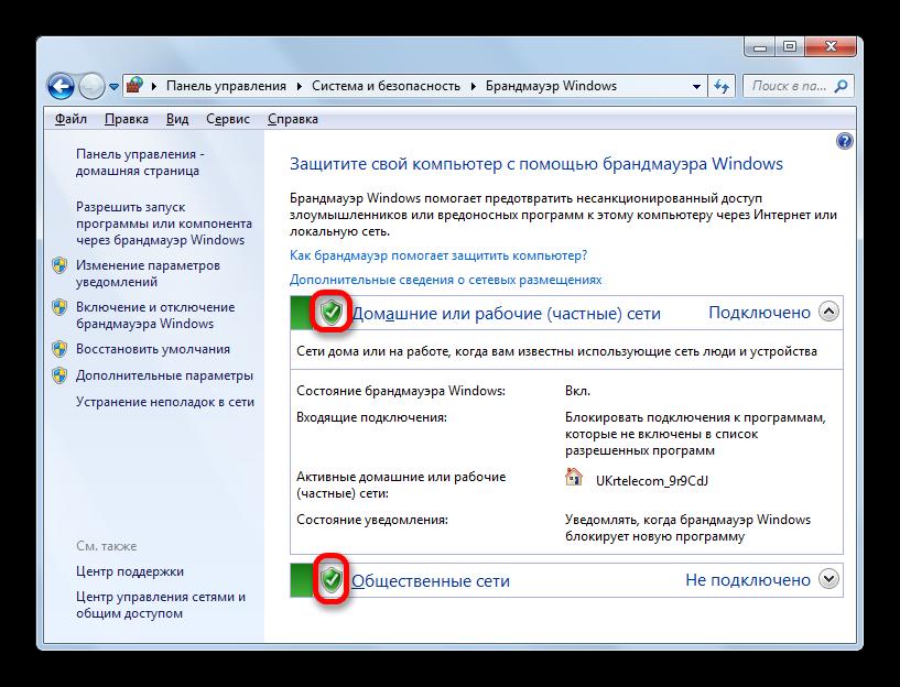 Брандмауэр включен в Windows 7