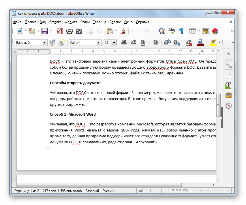 Документ DOCX открыт в программе LibreOffice Writer