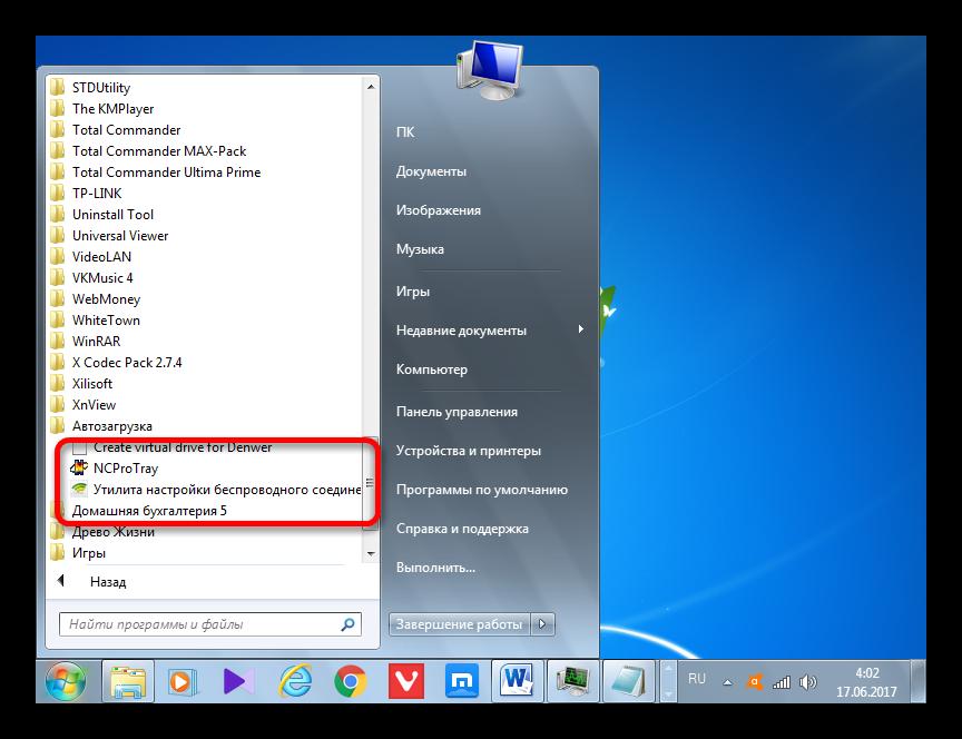 Элементы автоагрузки в меню Пуск в Windows 7