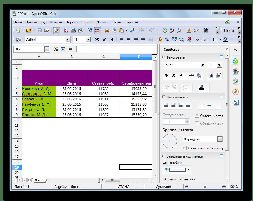 Файл в формате XLS открыт в Apache OpenOffice Calc