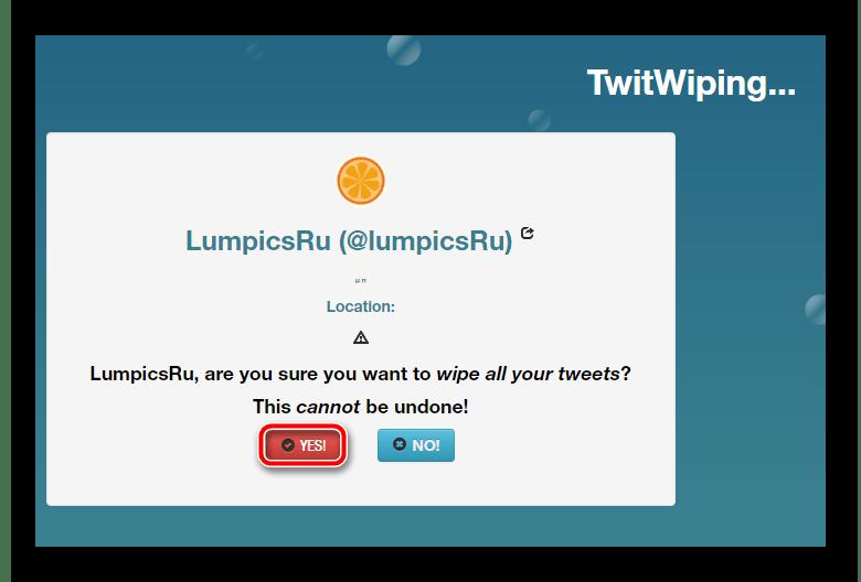 Форма запуска очистки ленты Twitter в сервисе TwitWipe