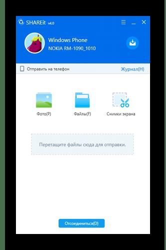 Главное окно программы SHAREit на ПК