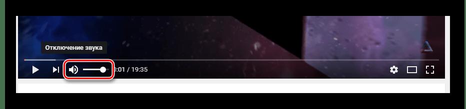 Громкость видео YouTube