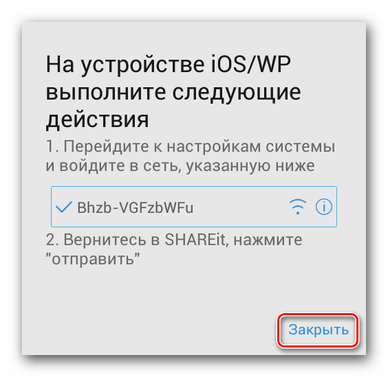 Инструкция для приема файлов от устройства iOS или WP