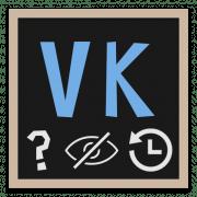 Как скрыть время последнего посещения ВКонтакте