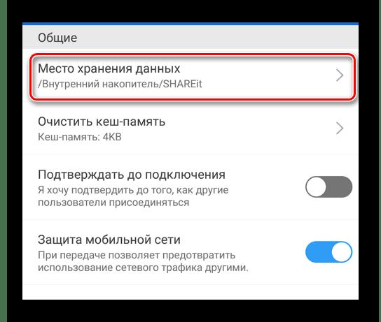 Местоположение загруженных файлов в SHAREit для Android